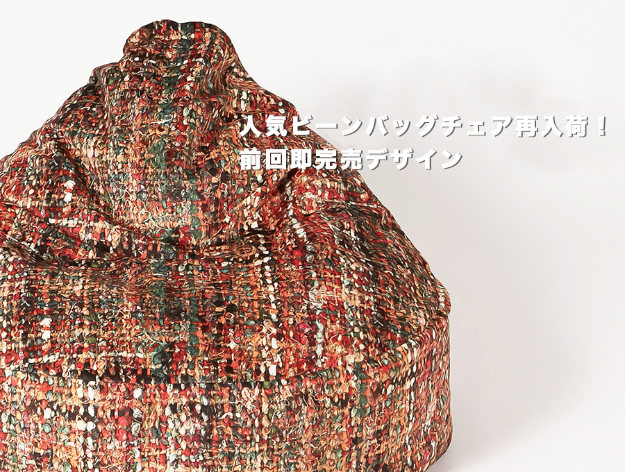 "BEAN BAG CHAIR ""Multi"""