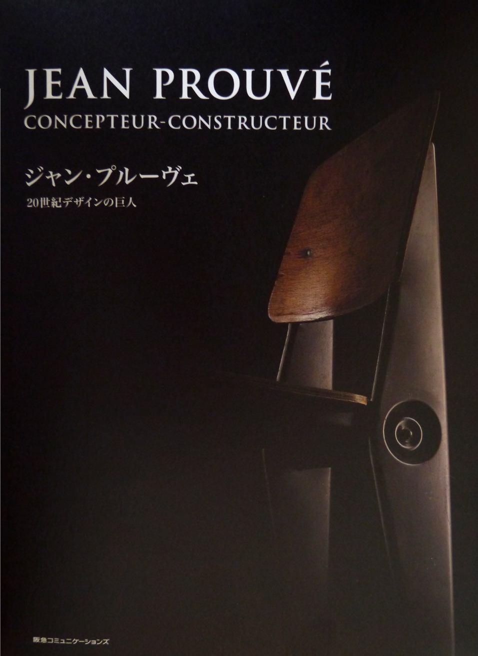 JEAN PROUVE -20世紀デザインの巨人-