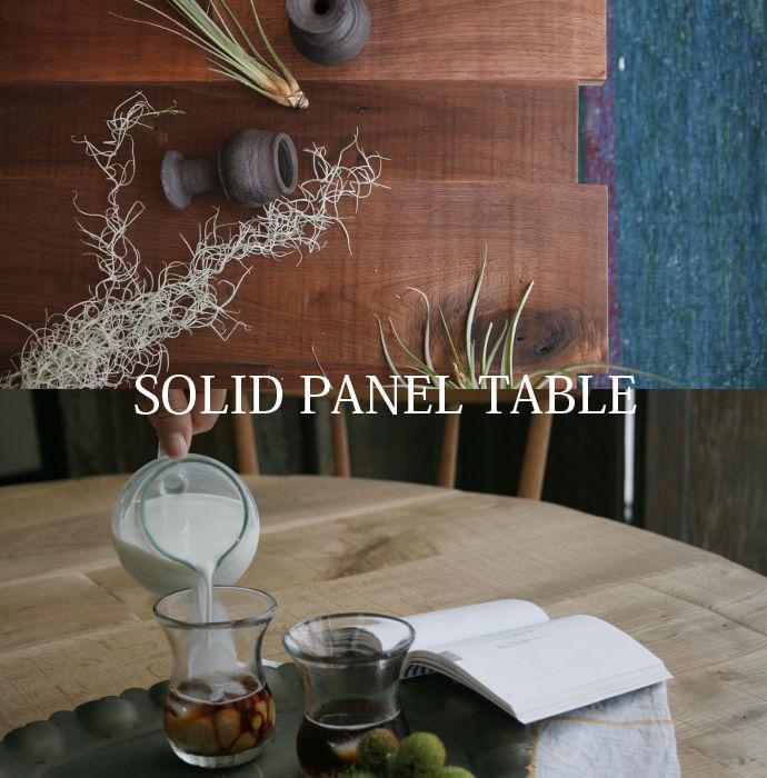 SOLID PANEL TABLE(ソリッドパネルテーブル)