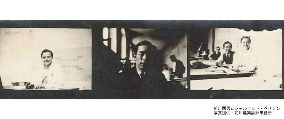 建築家前川國男