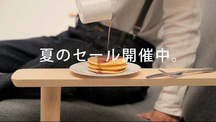 small table sofa / 夏のセール開催中