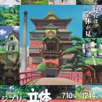 tatemono_poster_0617._01jpg