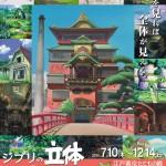 tatemono_poster_0617_02