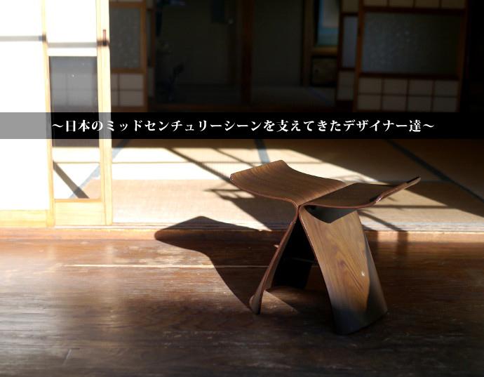 ~日本のミッドセンチュリーシーンを支えてきたデザイナー達~Vol.3 柳宗理