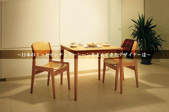 ~日本のミッドセンチュリーシーンを支えてきたデザイナー達~Vol.2 水之江忠臣