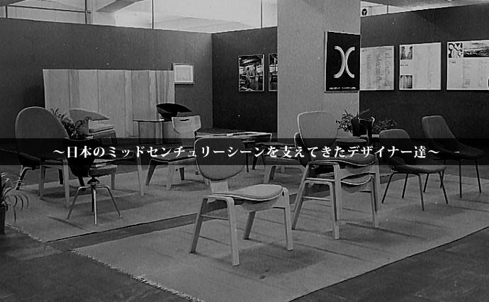 ~日本のミッドセンチュリーシーンを支えてきたデザイナー達~Vol.1 天童木工